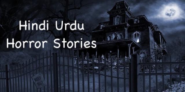 Hindi Urdu Horror Stories | Headfone 🎧